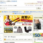 Yahoo!JAPAN IDをとろう