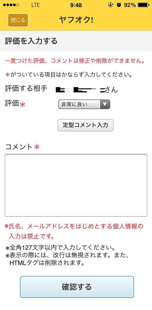 ヤフオク!アプリ出品ガイド~落札された後の流れ~