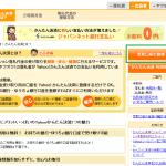 ヤフオク!で唯一の支払い方法「Yahoo!かんたん決済」とは?