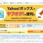 Yahoo!ボックスを使って、写真を3枚以上見せる