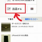 ヤフオク!アプリの使い方~「出品する」編~