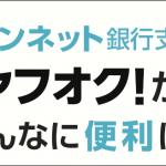 ジャパンネット銀行でヤフオク!が便利になる!