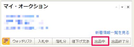 ヤフオク    日本最大級のネットオークションサイト(2)