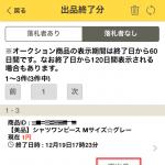 ヤフオク!アプリ出品ガイド~終了したら~
