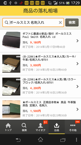 Screenshot_2014-03-17-11-09-05