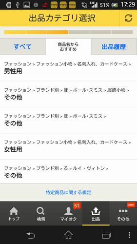 Screenshot_2014-03-17-11-11-01
