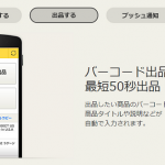 ヤフオク!アプリの使い方~「バーコード出品」編~