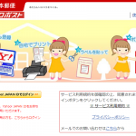 日本郵便の新発送サービス「クリックポスト」の利用方法